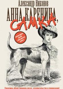 Обложка книги  - Анна Каренина, самка