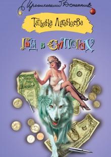 Обложка книги  - Гад в сапогах