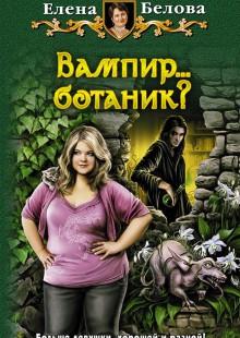 Обложка книги  - Вампир… ботаник?