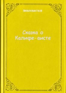 Обложка книги  - Сказка о Калифе-аисте