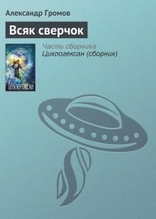 Обложка книги  - Всяк сверчок