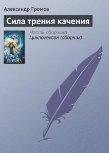 Обложка книги  - Сила трения качения