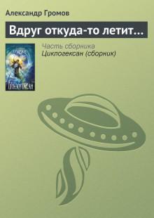 Обложка книги  - Вдруг откуда-то летит…