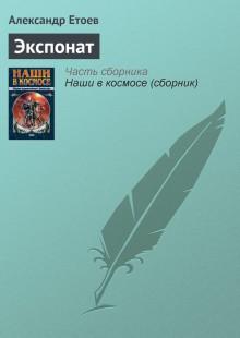 Обложка книги  - Экспонат