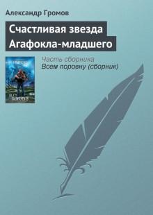 Обложка книги  - Счастливая звезда Агафокла-младшего