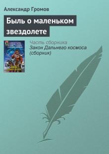 Обложка книги  - Быль о маленьком звездолете