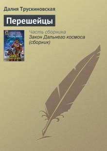 Обложка книги  - Перешейцы