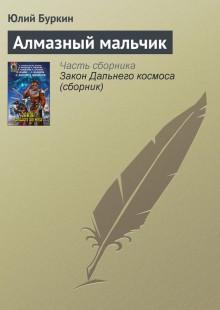 Обложка книги  - Алмазный мальчик