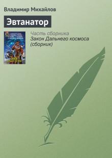 Обложка книги  - Эвтанатор