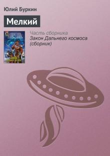 Обложка книги  - Мелкий