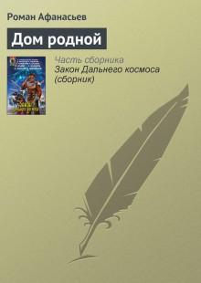 Обложка книги  - Дом родной