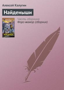 Обложка книги  - Найденыши