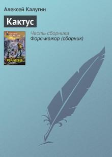 Обложка книги  - Кактус