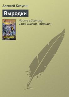 Обложка книги  - Выродки