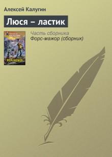 Обложка книги  - Люся – ластик