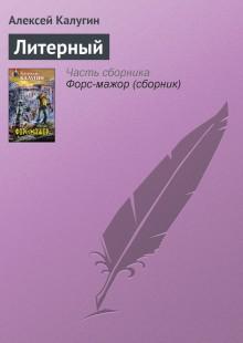 Обложка книги  - Литерный