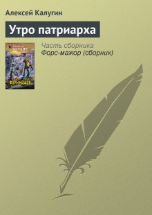 Обложка книги  - Утро патриарха