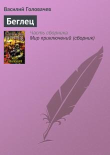 Обложка книги  - Беглец