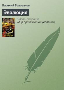 Обложка книги  - Эволюция