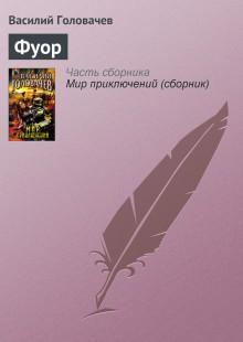 Обложка книги  - Фуор
