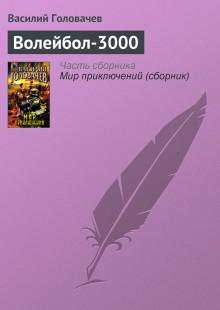Обложка книги  - Волейбол-3000