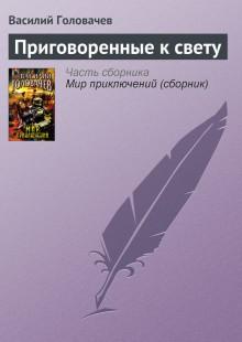 Обложка книги  - Приговоренные к свету