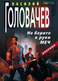 Обложка книги  - Не берите в руки меч