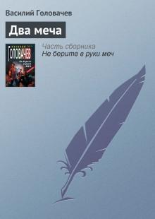 Обложка книги  - Два меча