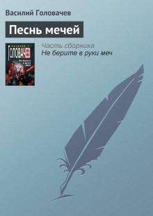 Обложка книги  - Песнь мечей