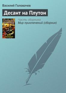 Обложка книги  - Десант на Плутон
