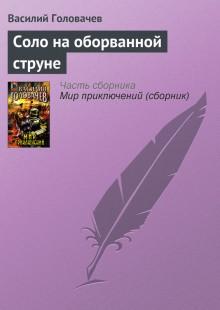 Обложка книги  - Соло на оборванной струне