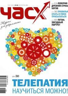 Обложка книги  - Час X. Журнал для устремленных. №1/2012