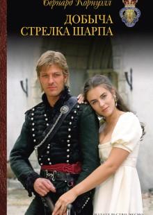 Обложка книги  - Добыча стрелка Шарпа