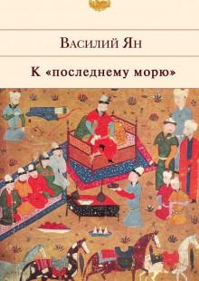Обложка книги  - К «последнему морю»