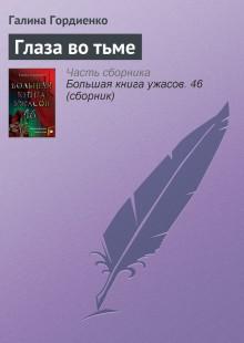 Обложка книги  - Глаза во тьме