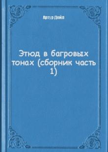 Обложка книги  - Этюд в багровых тонах (сборник часть 1)