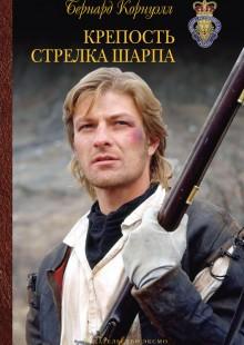 Обложка книги  - Крепость стрелка Шарпа