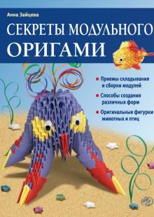 Обложка книги  - Секреты модульного оригами