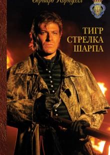 Обложка книги  - Тигр стрелка Шарпа