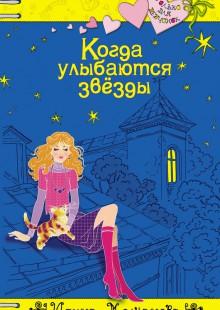 Обложка книги  - Когда улыбаются звезды