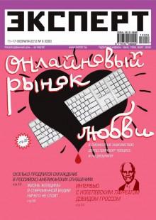 Обложка книги  - Эксперт №06/2013