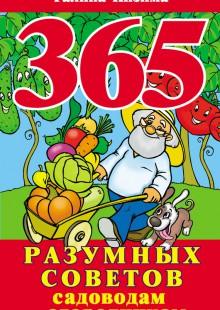 Обложка книги  - 365 разумных советов садоводам и огородникам