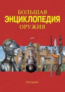 Обложка книги  - Большая энциклопедия оружия