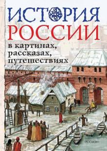 Обложка книги  - История России в картинах, рассказах, путешествиях