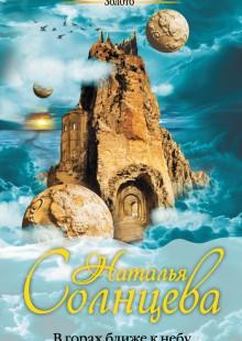 Обложка книги  - В горах ближе к небу