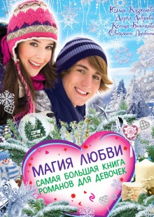 Обложка книги  - Магия любви. Самая большая книга романов для девочек (сборник)