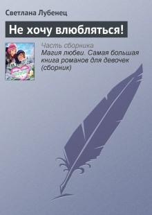Обложка книги  - Не хочу влюбляться!