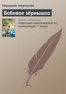 Обложка книги  - Бобовое зёрнышко