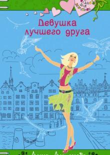 Обложка книги  - Девушка лучшего друга
