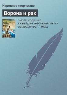 Обложка книги  - Ворона и рак